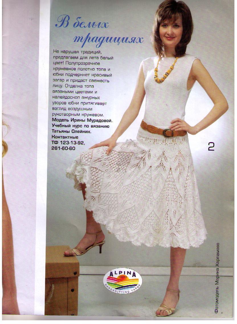 Комментарий: Ажурная юбка белая крючком Вязание и.