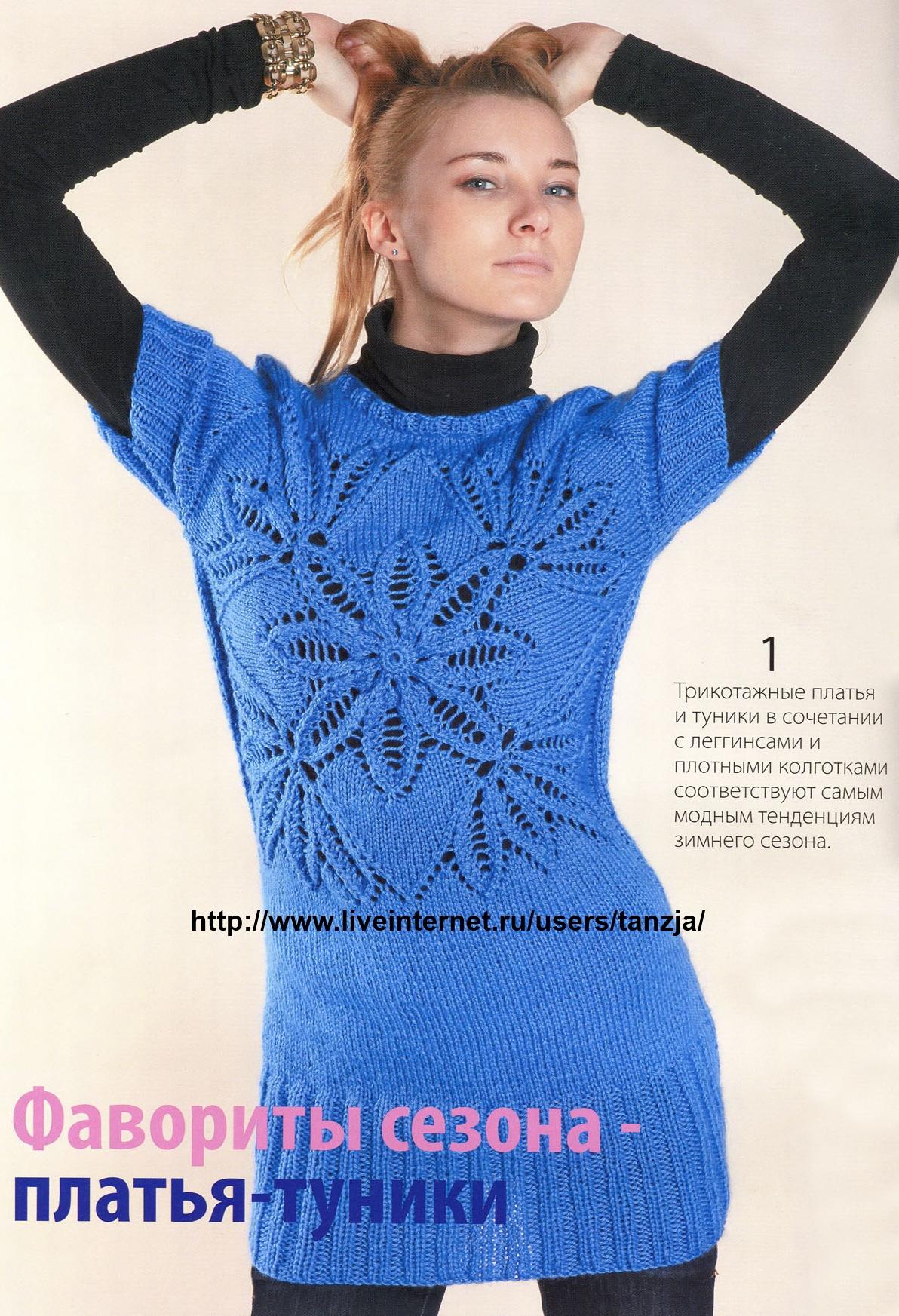 Метки: платья спицами вязаные платья вязание платья платья платье туники туника туники спицами вязаные