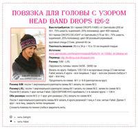 Повязка для головы / Head band Drops 126-2.