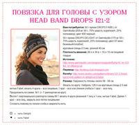 Не только шапочки,но и модные повязки на голову.  Очень интересные идеи...